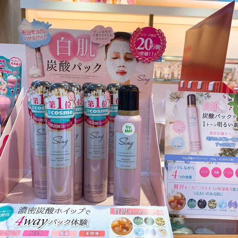 日本🇯🇵亮白碳酸潔面泡沫面膜