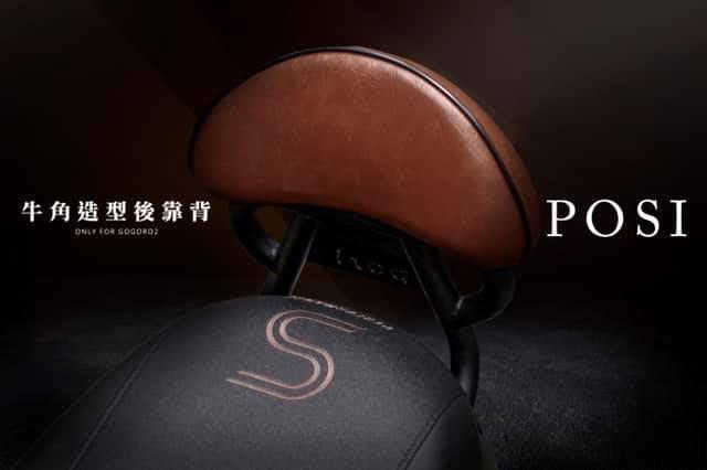 萬鈞國際  POSI  GOGORO 2 專用牛角造型後靠背  有把手 可牽車 背枕 靠枕 後扶手