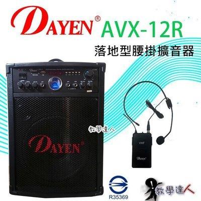 《教學達人》實體店面*(AVX-12R)Dayen落地型附腰掛無線擴音器.80W.可現場錄音.街頭藝人.會議.賣場叫賣