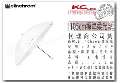 凱西影視器材【 Elinchrom 原廠 26349 105cm 標準型 柔光傘 公司貨】標準型 深型 銀反傘 白反傘