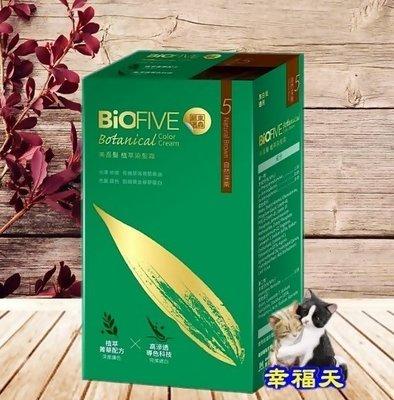 ❄幸福天❄美吾髮Bio five專利梳護髮染髮霜40g*2/盒 【自然亮黑/自然深栗】