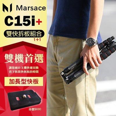 【補貨中10905】瑪瑟士 Marsace  C15i+ 碳纖維三腳架 可反折 可拆單腳 可低角度 三年保固 C15i