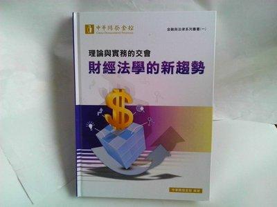 ~理論與實務的交會: 財經法學的新趨勢~2012年10月初版 中華開發金控出版
