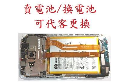 華強科技 華為 Huawei Mate8 電池 MT8-TL00 MT8-TL10 電池  可代客更換