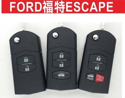 遙控器達人福特 ESCAPE 折疊汽車遙控器 福特Escape 馬自達Tribute 摺疊式遙控器晶片鑰匙複製 丘比特