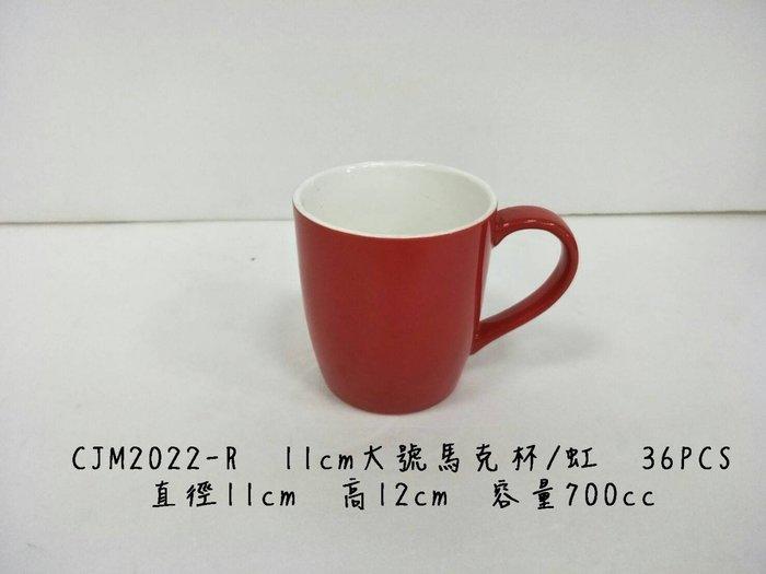 【無敵餐具】大容量700cc彩瓷馬克杯-5色(11x12cm)營業用/咖啡廳/量多歡迎詢價 ! 【A0366】