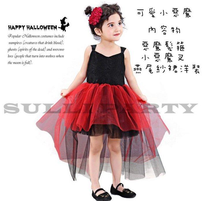 雪莉派對~可愛小惡魔造型服 萬聖派對 聖誕派對 兒童變裝 燕尾紗裙洋裝 小惡魔裝扮 小惡魔服裝