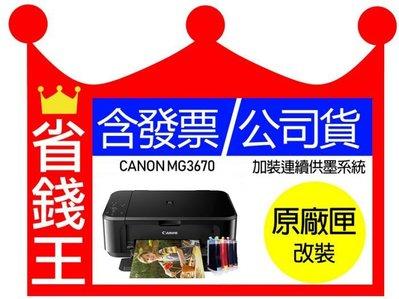 【含廢墨裝置+連續供墨】CANON MG3670 【黑色防水】比EPSON L120 L3110 L3150強