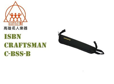 【名人樂器】台灣製造 iSBN 匠 Craftsman 鼓棒袋 - 黑色款式 C-BSS-B