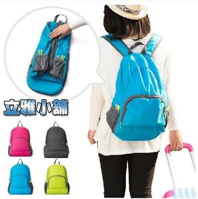 【立雅小舖】韓版 戶外運動摺疊防水旅行登山包《雙肩背包LY0008》現貨