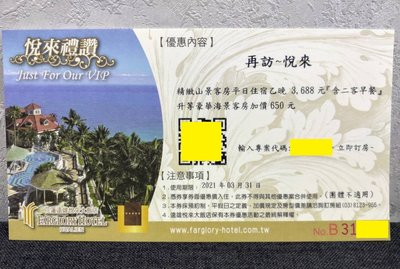花蓮遠雄悅來大飯店 悅來禮讚 升等豪華海景客房只要500元 免運費