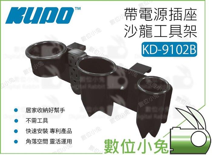 數位小兔【Kupo KD-9102B 帶電源插座沙龍工具架】收納 沙龍 美髮 工具架 配件