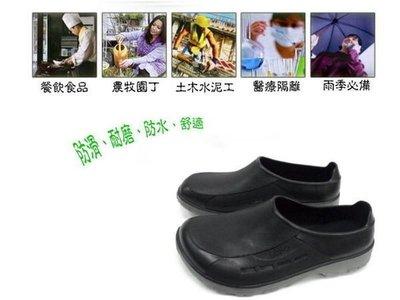 美迪~ 三和牌161-(廚師鞋-防水鞋...