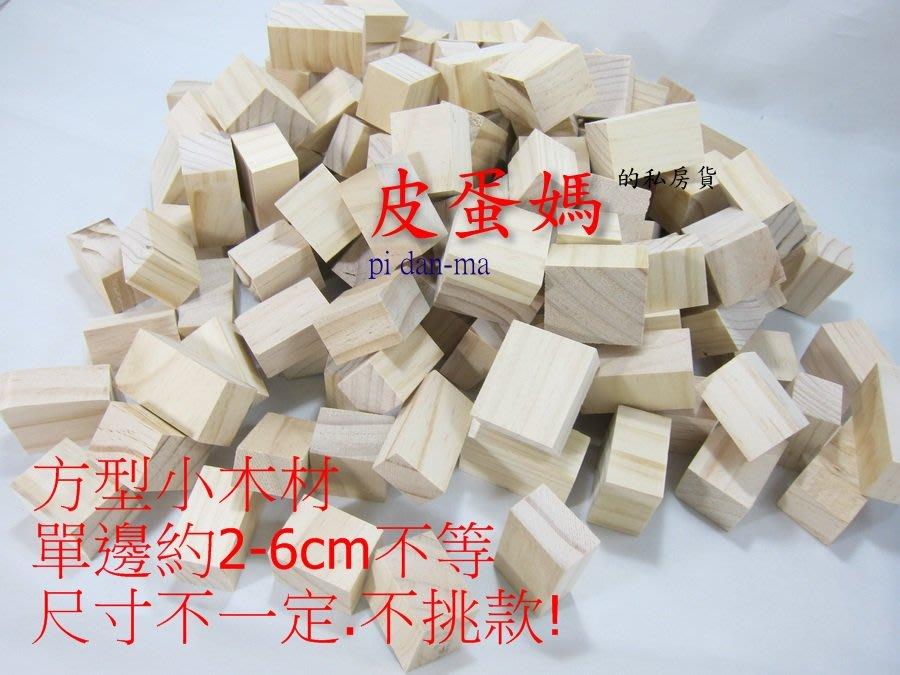 【皮蛋媽的私房貨】MOU9035YEN寵物鼠磨牙石-老鼠磨牙積木塊原木-黃金鼠/倉鼠/楓葉鼠/蜜袋/老公公/線鼠/銀狐