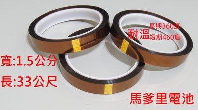 馬爹里電池】15mm 耐高溫膠帶 絕緣膠帶 茶色膠帶 防焊膠帶 耐溫360度C 長度33公尺