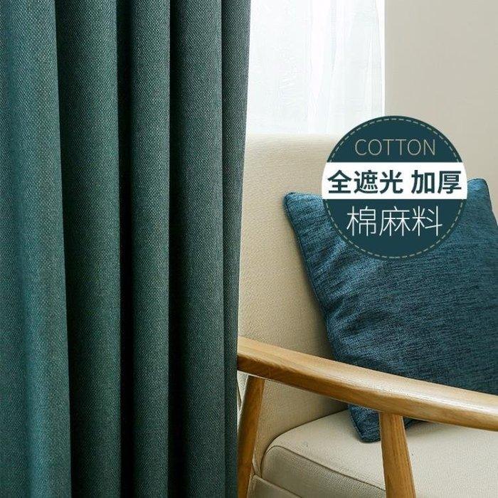 純色棉麻風窗簾布料紗簾北歐風現代簡約定制窗簾成品遮光