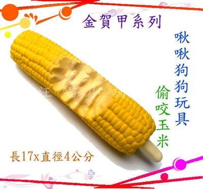 ☆汪喵小舖2店☆ 狗狗啾啾乳膠玩具-金賀甲系列 偷咬玉米 // 選用天然乳膠