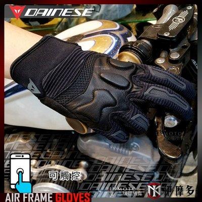 伊摩多※義大利 DAiNESE 可觸屏 透氣山羊皮短手套 輕便靈活 防摔手套 AIR FRAME GLOVES 雙色可選