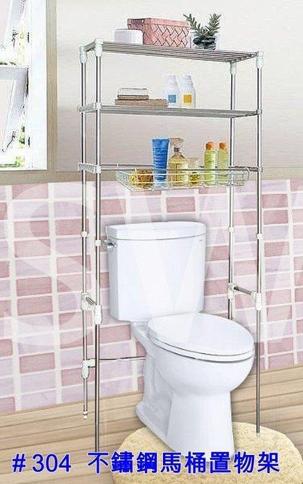 FC-606 #304不鏽鋼馬桶置物架 馬桶收納架 浴室收納層架 三層架 不銹鋼置物架 馬桶架 小冰箱置物架 洗衣機架