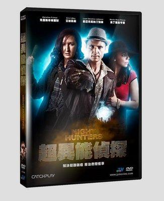 合友唱片《預購》 超異能偵探 Night Hunters DVD (05/24)