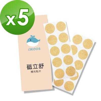i3KOOS磁立舒-磁力貼補充貼片5包(20枚/包)