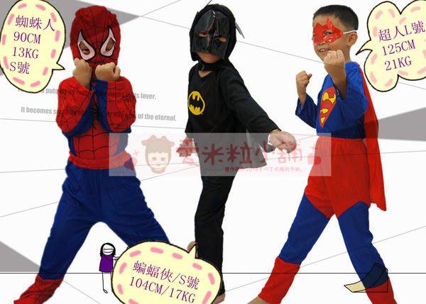 兒童造型衣 變裝 造型服 萬聖節  聖誕節 角色扮演 95-125CM ☆愛米粒☆ 蜘蛛人 蝙蝠俠 超人 三件套