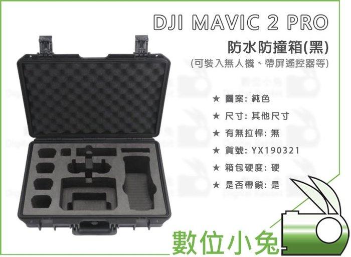 數位小兔【DJI MAVIC 2 PRO ZOOM 防撞箱】黑色 御2 空拍機 鎖扣式 防震 with SMART CO