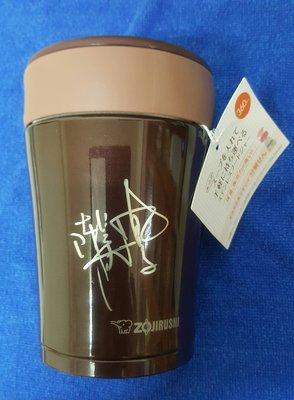 象印 ZOJIRUSHI 不鏽鋼真空燜燒杯 保溫瓶 360ml 陳美鳳限量版