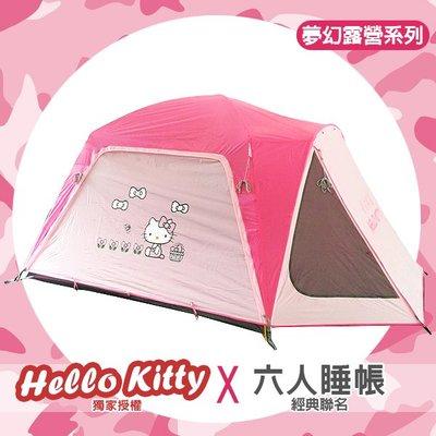 【蕾寶】Sanrio三麗鷗正版授權 Hello Kitty 六人露營帳篷/戶外活動
