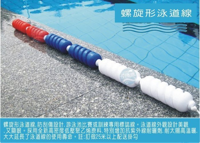 【奇滿來】泳道分隔線 9CM螺旋型尼龍繩 游泳池 比賽水道分隔線 分隔線  防浪消波 螺旋防刮傷  AQAS
