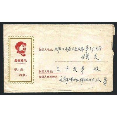 【萬龍】(文15)大陸實寄封貼八屆十二中全會公報發表郵票