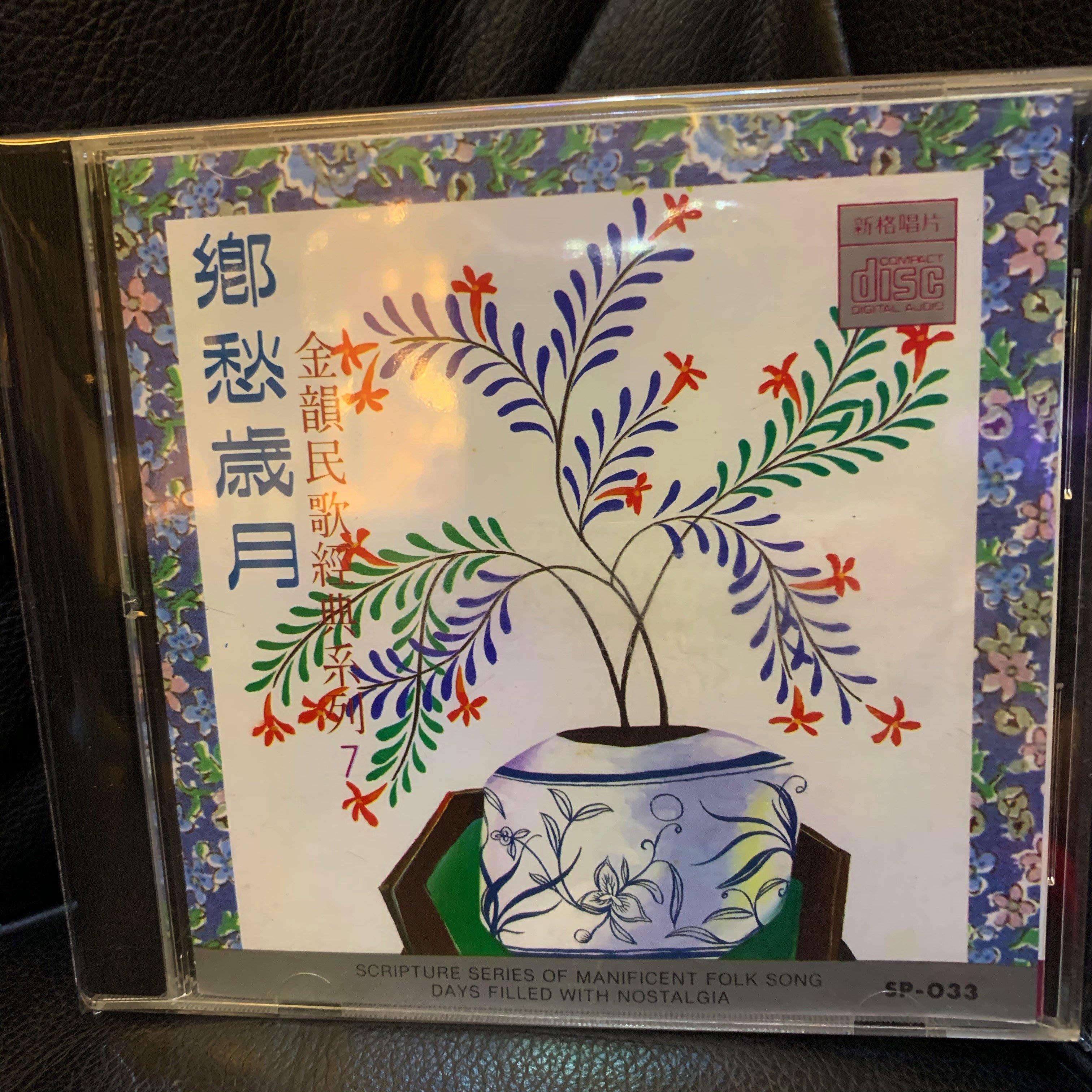 ♘➽二手CD 民歌CD 鄉愁歲月 金韻民歌經典系列7,新格唱片,金韻獎