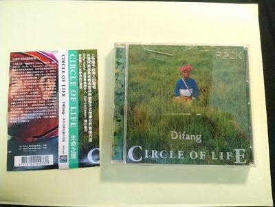 CD/ED/ 郭英男 與馬蘭吟唱隊 CIRCLE OF LIFE/ Visiting Song/Lakedun/  非錄音帶卡帶非黑膠