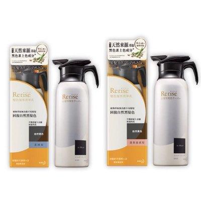 ☀️保證有現貨☀️ Rerise髮色復黑菁華乳自然黑 柔順型、蓬鬆型 正常瓶155g/補充瓶190g