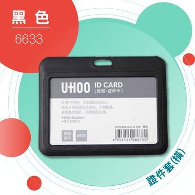 【勁媽媽】UHOO 6633 證件卡套(橫式)(黑色) 證件套 名片套 鍊條 掛繩 工作證 識別證