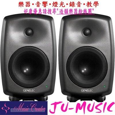 造韻樂器音響- JU-MUSIC - GENELEC 8040B 6.5吋 監聽 喇叭 公司貨 另8030B 8020C
