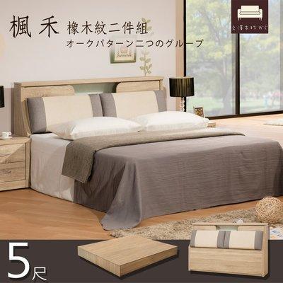床組【UHO】楓禾-橡木紋5尺二件組(床頭箱+加強床底)