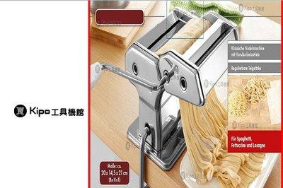不銹鋼製麵機-麵條機-壓麵機-細麵機NFA0090S1A