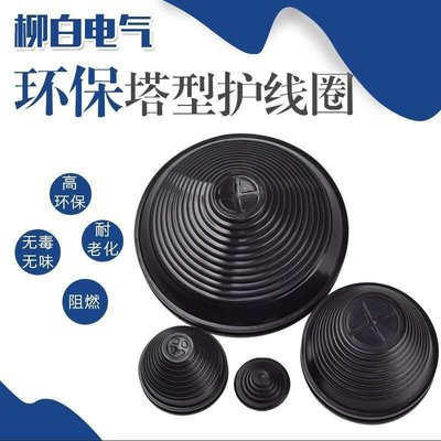 雜貨小鋪  環保阻燃寶塔型護線圈塔型出線過線橡膠圈保護套配電柜防塵套密封(十件起購)