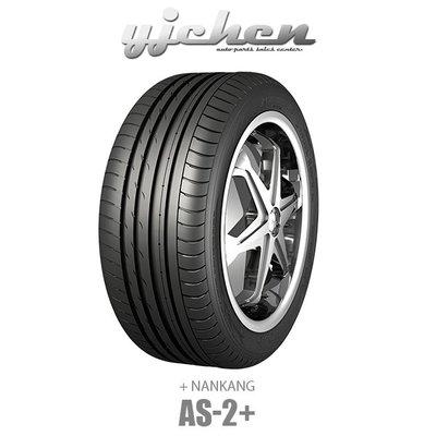 《大台北》億成汽車輪胎量販中心-南港輪胎 AS-2+ 205/45R17