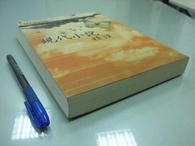 6980銤:A5cd☆2006年『現代小說精讀』游喚 .  徐華中  編著《五南》