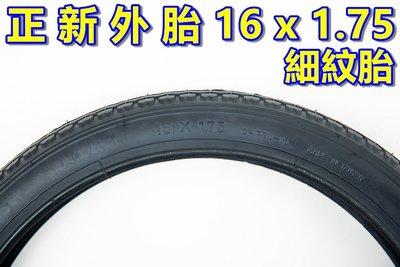 《意生》正新輪胎 16x1.75 細紋胎 16*1.75 單車外胎 16吋輪胎 16吋童車輪胎 305腳踏車輪胎