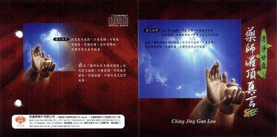 妙蓮華 CG-3906 清淨甘露-藥師灌頂真言 CD