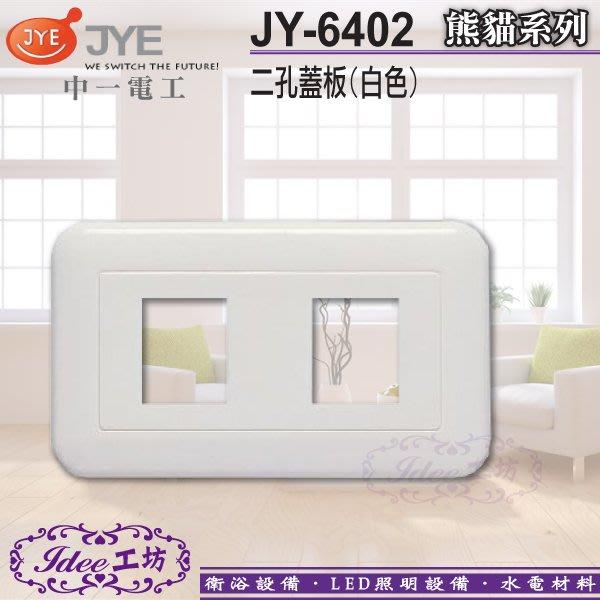 中一電工 《 JY-6402 》 熊貓系列 一連二孔蓋板 另有 開關插座 面板 單品組合 -【Idee 工坊】