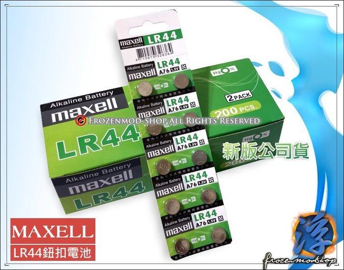 【浮若生夢SHOP】㊣Maxell 公司貨 新版 鹼性鈕扣電池 LR44 A76 AG13 特價一顆$7元