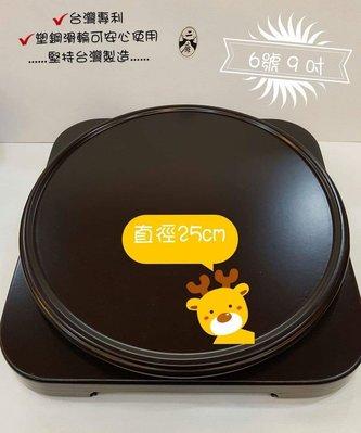 【二鹿傢俱館】聚寶盆專用 360度旋轉盤(6號 9寸)黃檜木 紅檜 龍柏 肖楠 牛樟 黑紫檀 福瓜 葫蘆 免運費