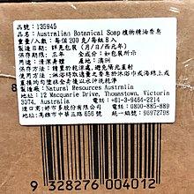 Costco AUSTRALIAN BOTANICAL 澳洲製植物精油香皂8入 羊奶/檸檬草/玫瑰/海鹽/蜂蜜/燕麥