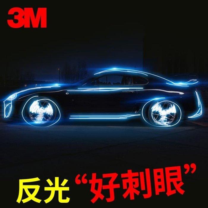 汽車反光車貼3M反光貼汽車貼紙裝飾條夜光膜改裝車身電動電瓶摩托自行車
