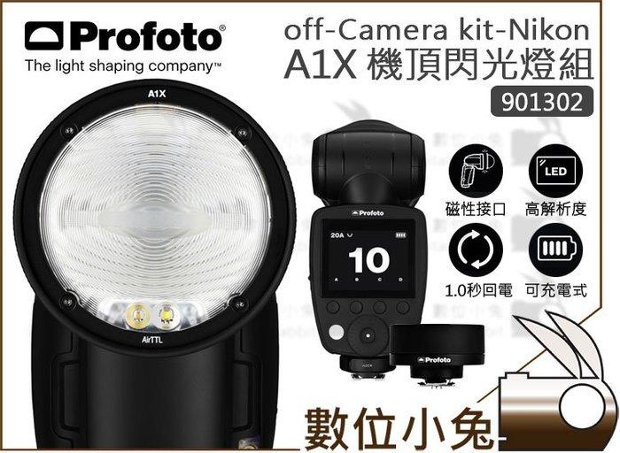 數位小兔【Profoto A1X off-Camera kit Nikon 閃光燈 離機組 送悠遊卡至6/15止】閃燈