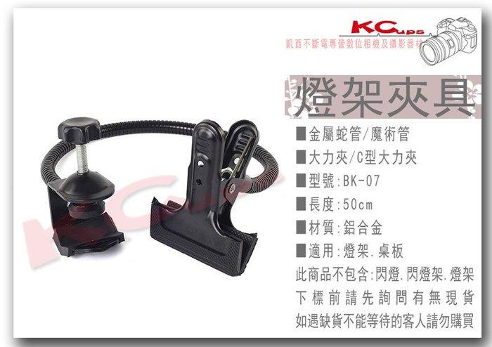【凱西影視器材】魔術管/蛇管 雙頭大力夾 BK07 攝影棚 商品攝影 夾具